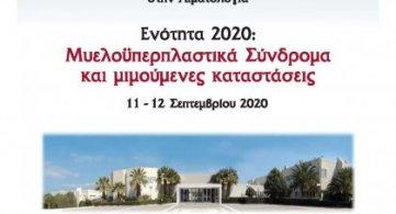 Κλινικοεργαστηριακή Εκπαίδευση στην Αιματολογία - Ενότητα 2020: Mυελοϋπερπλαστικά Σύνδρομα και μιμούμενες καταστάσεις