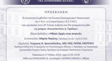 """Πρόσκληση στην ετήσια Διάλεξη «Κ. Γαρδίκας» της Ένωσης Επιστημονικού Προσωπικού Γ.Ν.Α. """"Ο Ευαγγελισμός""""."""