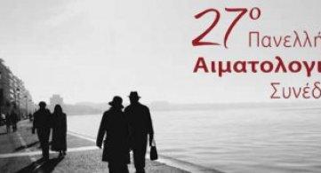 27° Πανελλήνιο Αιματολογικό Συνέδριο