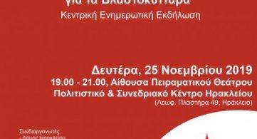 ΔηΤΟΒ Κρήτης - Εβδομάδα Ενημέρωσης για τα Βλαστοκύτταρα 25-29 Νοεμβρίου 2019