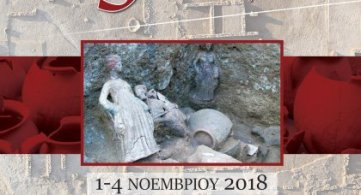 29ο Πανελλήνιο Αιματολογικό Συνέδριο