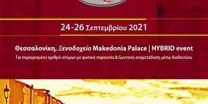 Κοινή Εκδήλωση Τμημάτων ΛΥΝ - ΜΔΣ- ΜΑΘΡΑ Ελληνικής Αιματολογικής Εταιρείας