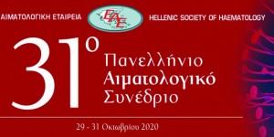 31ο Πανελλήνιο Αιματολογικό Συνεδρίο /  Πρόγραμμα / e Posters