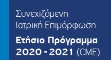 Όμιλος Ιατρικού Αθηνών - Ετήσια Προγράμματα Συνεχιζόμενης Ιατρικής Επιμόρφωσης 2020-2021